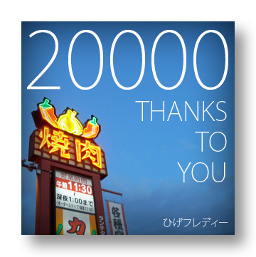 thanks_20000.jpg