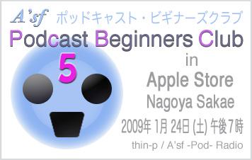 pcbc5_logo.jpg